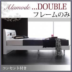 すのこベッド/ダブル ベッドフレームのみ 棚・コンセント付きデザイン Alamode アラモード|purana25