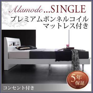 すのこベッド/シングル 棚・コンセント付きデザイン Alamode アラモード プレミアムボンネルコイルマットレス付き|purana25