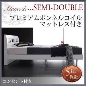 すのこベッド/セミダブル 棚・コンセント付きデザイン Alamode アラモード プレミアムボンネルコイルマットレス付き|purana25