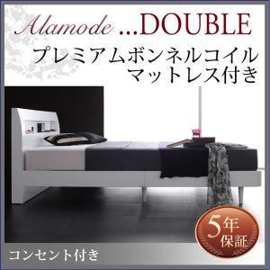 すのこベッド/ダブル 棚・コンセント付きデザイン Alamode アラモード プレミアムボンネルコイルマットレス付き|purana25
