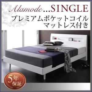 すのこベッド/シングル 棚・コンセント付きデザイン Alamode アラモード プレミアムポケットコイルマットレス付き|purana25