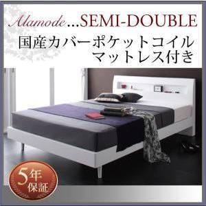 すのこベッド/セミダブル 棚・コンセント付きデザイン Alamode アラモード 国産カバーポケットコイルマットレス付き|purana25