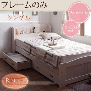 収納ベッド/シングル ベッドフレームのみ ショート丈 天然木 カントリー調コンセント付き Reine レーヌ|purana25
