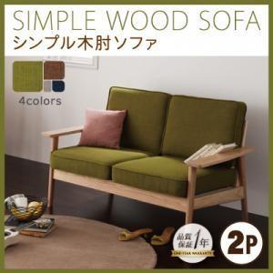 シンプル木肘ソファ 2人掛け|purana25
