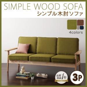 シンプル木肘ソファ 3人掛け|purana25