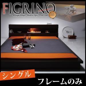 モダンライト付きフロアベッド FIGRINO フィグリーノ フレームのみ シングル|purana25