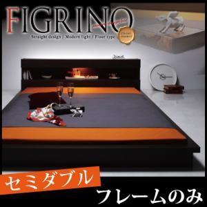 モダンライト付きフロアベッド FIGRINO フィグリーノ フレームのみ セミダブル|purana25