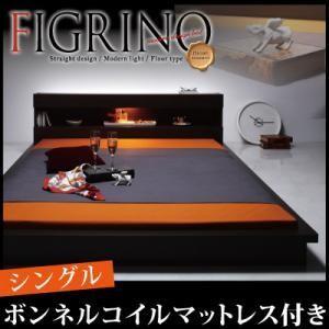 モダンライト付きフロアベッド FIGRINO フィグリーノ ボンネルコイルマットレス付き シングル|purana25