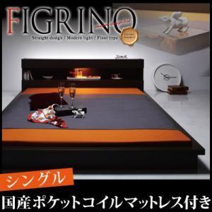 モダンライト付きフロアベッド FIGRINO フィグリーノ 国産ポケットコイルマットレス付き シングル|purana25