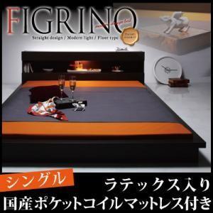 モダンライト付きフロアベッド FIGRINO フィグリーノ ラテックス入り国産ポケットコイルマットレス付き シングル|purana25