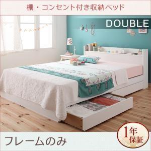 棚・コンセント付き収納ベッド Fleur フルール ベッドフレームのみ ダブル レギュラー丈|purana25