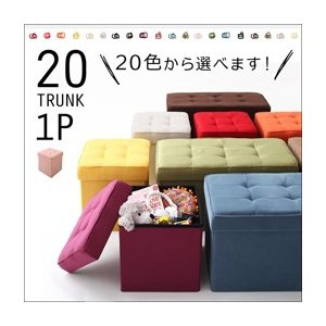 20色から選べる、折りたたみ式収納スツール TRUNK トランク 1P|purana25