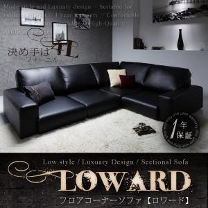 フロアコーナーソファ LOWARD ロワード|purana25