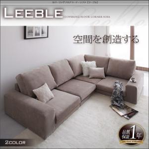 カバーリングフロアコーナーソファ Leeble リーブル|purana25