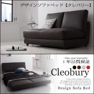 デザインソファベッド Cleobury クレバリー W120|purana25