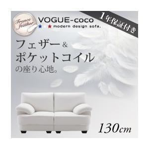 フランス産フェザー入りモダンデザインソファ VOGUE-coco ヴォーグ・ココ 130cm|purana25
