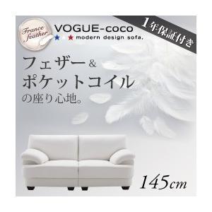 フランス産フェザー入りモダンデザインソファ VOGUE-coco ヴォーグ・ココ 145cm|purana25