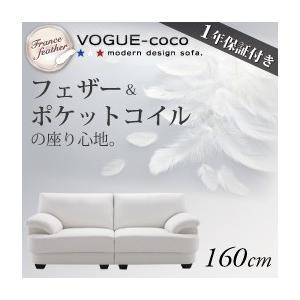 フランス産フェザー入りモダンデザインソファ VOGUE-coco ヴォーグ・ココ 160cm|purana25