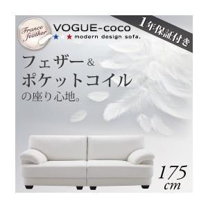 フランス産フェザー入りモダンデザインソファ VOGUE-coco ヴォーグ・ココ 175cm|purana25