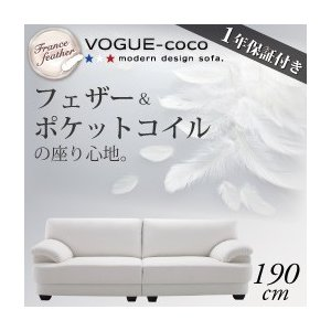 フランス産フェザー入りモダンデザインソファ VOGUE-coco ヴォーグ・ココ 190cm|purana25