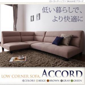 ローコーナーソファ Accord アコード|purana25