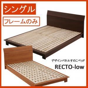 デザインパネルすのこベッド RECTO-low レクト/ロー フレームのみ シングル|purana25