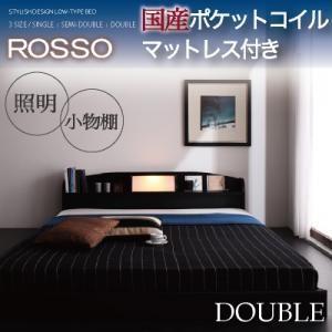 照明/棚付きフロアベッド ROSSO ロッソ 国産ポケットコイルマットレス付き ダブル|purana25