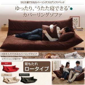 うたた寝できるカバーリングフロアソファベッド ロータイプ|purana25