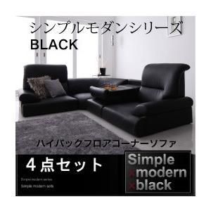 シンプルモダンシリーズ BLACK ブラック ハイバックフロアコーナーソファ 4点セット|purana25