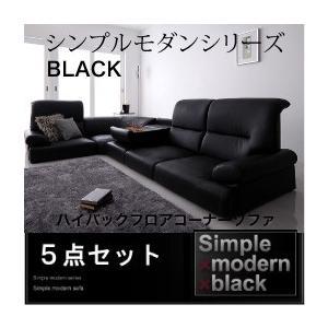 シンプルモダンシリーズ BLACK ブラック  ハイバックフロアコーナーソファ 5点|purana25