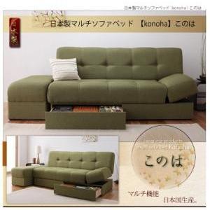 日本製マルチソファベッド konoha このは|purana25
