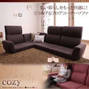 フロアコーナーソファ cozy コジー|purana25