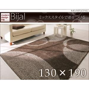 モダンラグ Bijal ビジャル 130×190|purana25