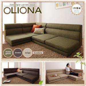 フロアコーナーソファ OLIONA オリオナ|purana25
