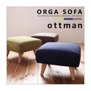 カバーリングモダンデザインローソファ ORGA オルガ オットマン|purana25