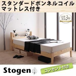 すのこベッド/シングル 北欧デザインコンセント付き Stogen ストーゲン スタンダードボンネルコイルマットレス付き|purana25