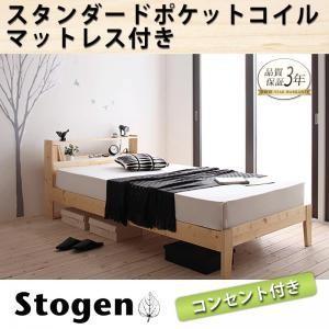 すのこベッド/シングル 北欧デザインコンセント付き Stogen ストーゲン スタンダードポケットコイルマットレス付き|purana25