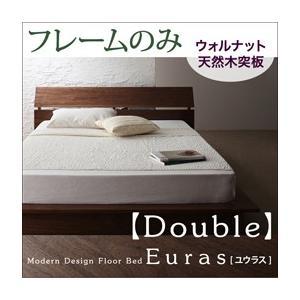 フロアベッド/ダブル ベッドフレームのみ モダンデザイン Euras ユウラス|purana25