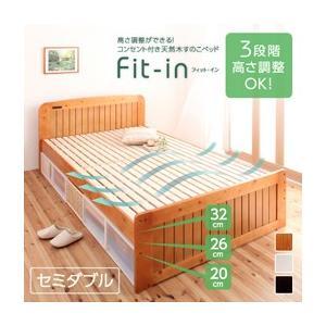高さが調節できる!コンセント付き天然木すのこベッド Fit-in フィット・イン/セミダブル|purana25