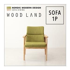 天然木北欧スタイルソファダイニング WOOD LAND ウッドランド/ソファ 1人掛け|purana25