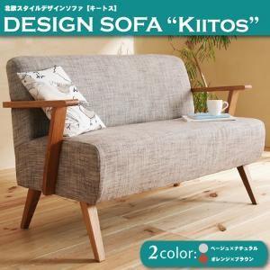 北欧スタイルデザインソファ Kiitos キートス|purana25