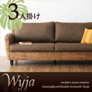 ソファ3人掛け (単品) ウォーターヒヤシンスシリーズ  Wyja ウィージャ|purana25