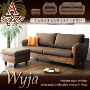 オットマンAセット「1P+2P+オットマン」 ウォーターヒヤシンスシリーズ  Wyja ウィージャ|purana25