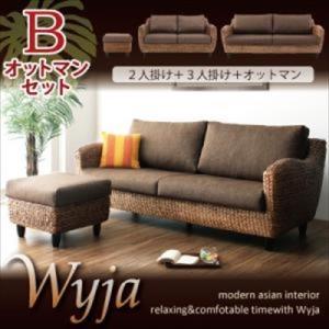 オットマンBセット「2P+3P+オットマン」 ウォーターヒヤシンスシリーズ  Wyja ウィージャ|purana25