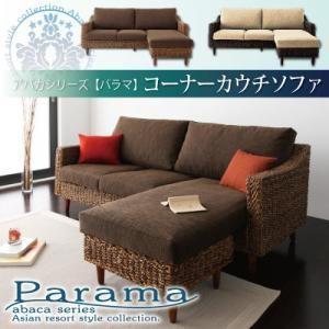 アバカシリーズ  Parama パラマ コーナーカウチソファ|purana25