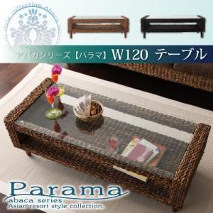 アバカシリーズ   Parama パラマ W120テーブル|purana25