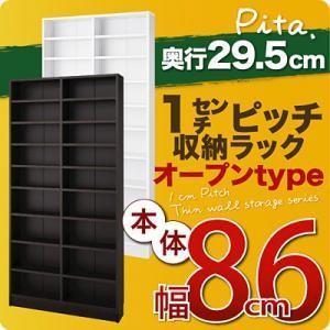 1cmピッチ収納ラック 深型29.5cm pita ピタ 本体幅86cm|purana25