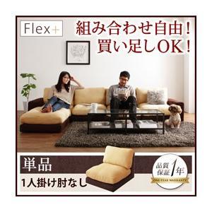 カバーリングモジュールローソファ Flex+ フレックスプラス 単品 1P 肘なし|purana25