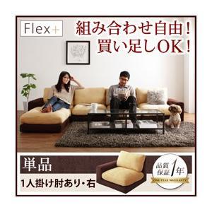 カバーリングモジュールローソファ Flex+ フレックスプラス 単品 1P 右肘付き|purana25