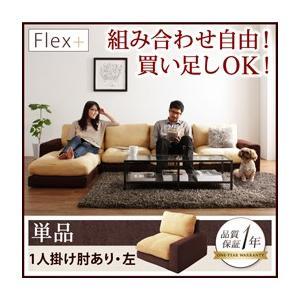 カバーリングモジュールローソファ Flex+ フレックスプラス 単品 1P 左肘付き|purana25